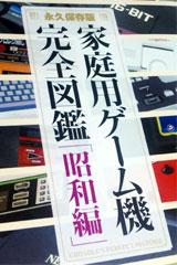 kanzen_zukan.jpg